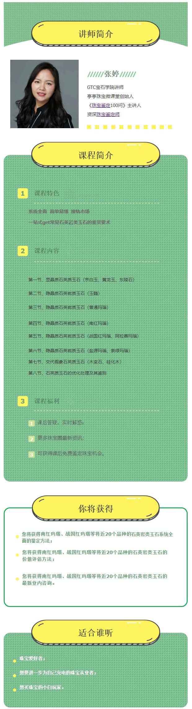石英岩类玉石鉴定与商贸课程---珠宝玉石鉴定师培训学校-翡翠和田课程学习班-GTC宝石学院(北京)