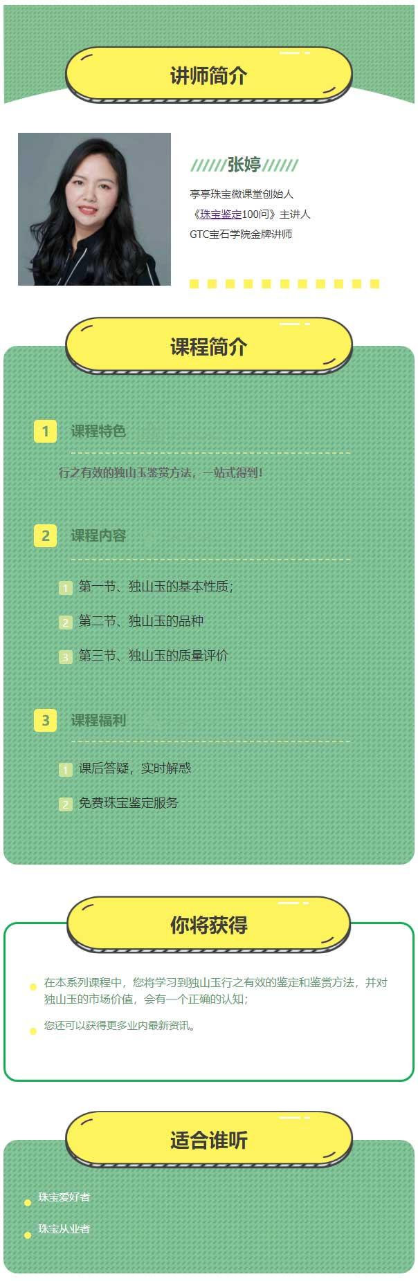 独山玉鉴定与商贸课程---珠宝玉石鉴定师培训学校-翡翠和田课程学习班-GTC宝石学院(北京)