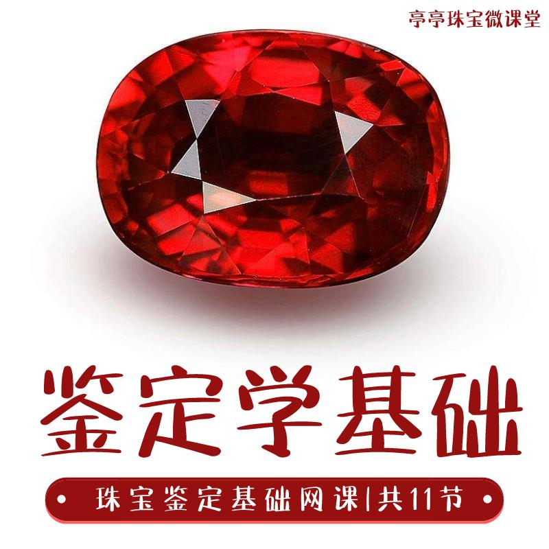 [小课堂] 宝石鉴定基础