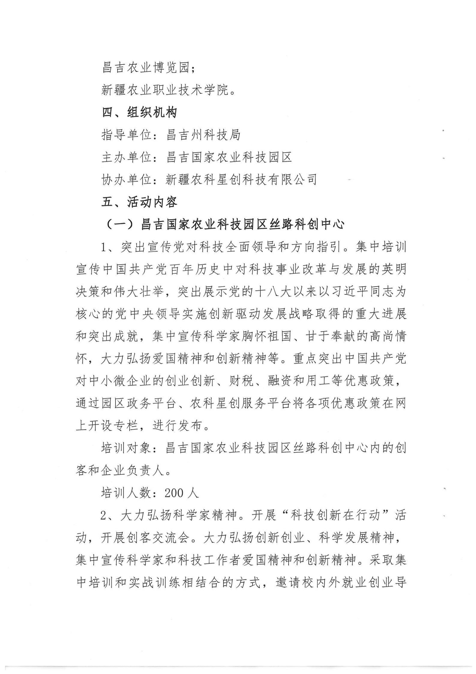 2021年昌吉国家农业科技园区科技活动周实施方案双创活动_01