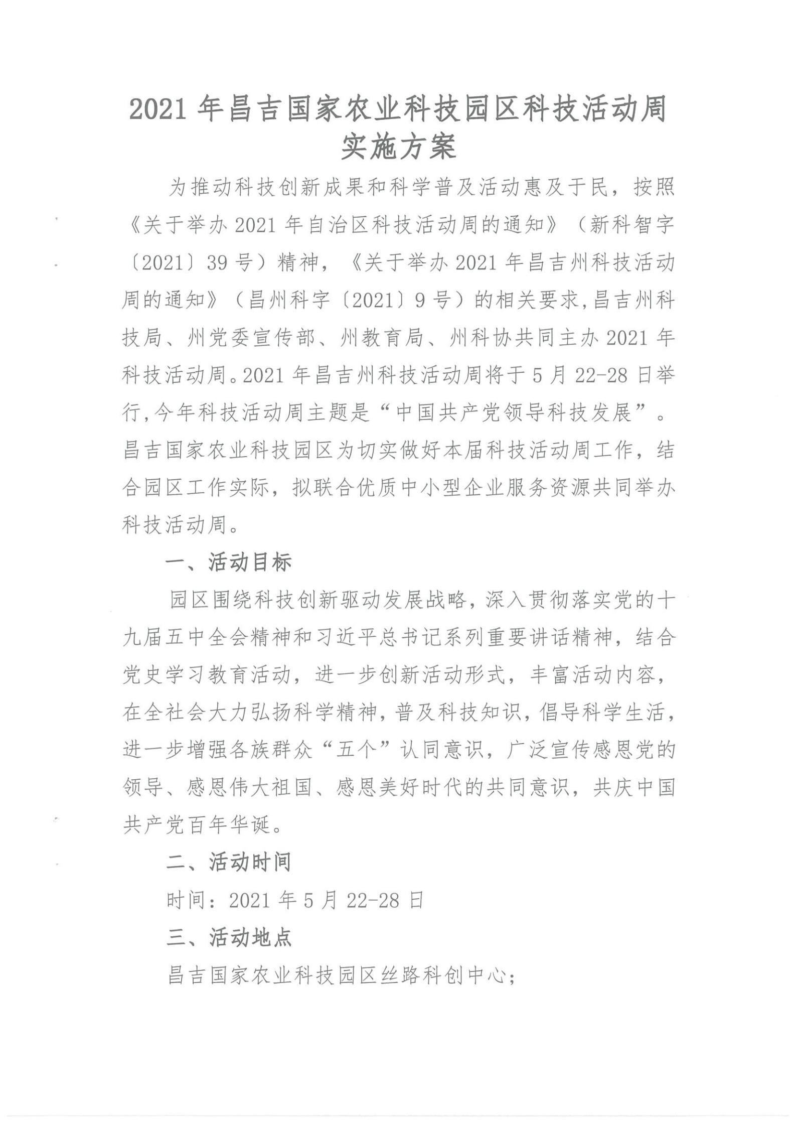 2021年昌吉国家农业科技园区科技活动周实施方案双创活动_00