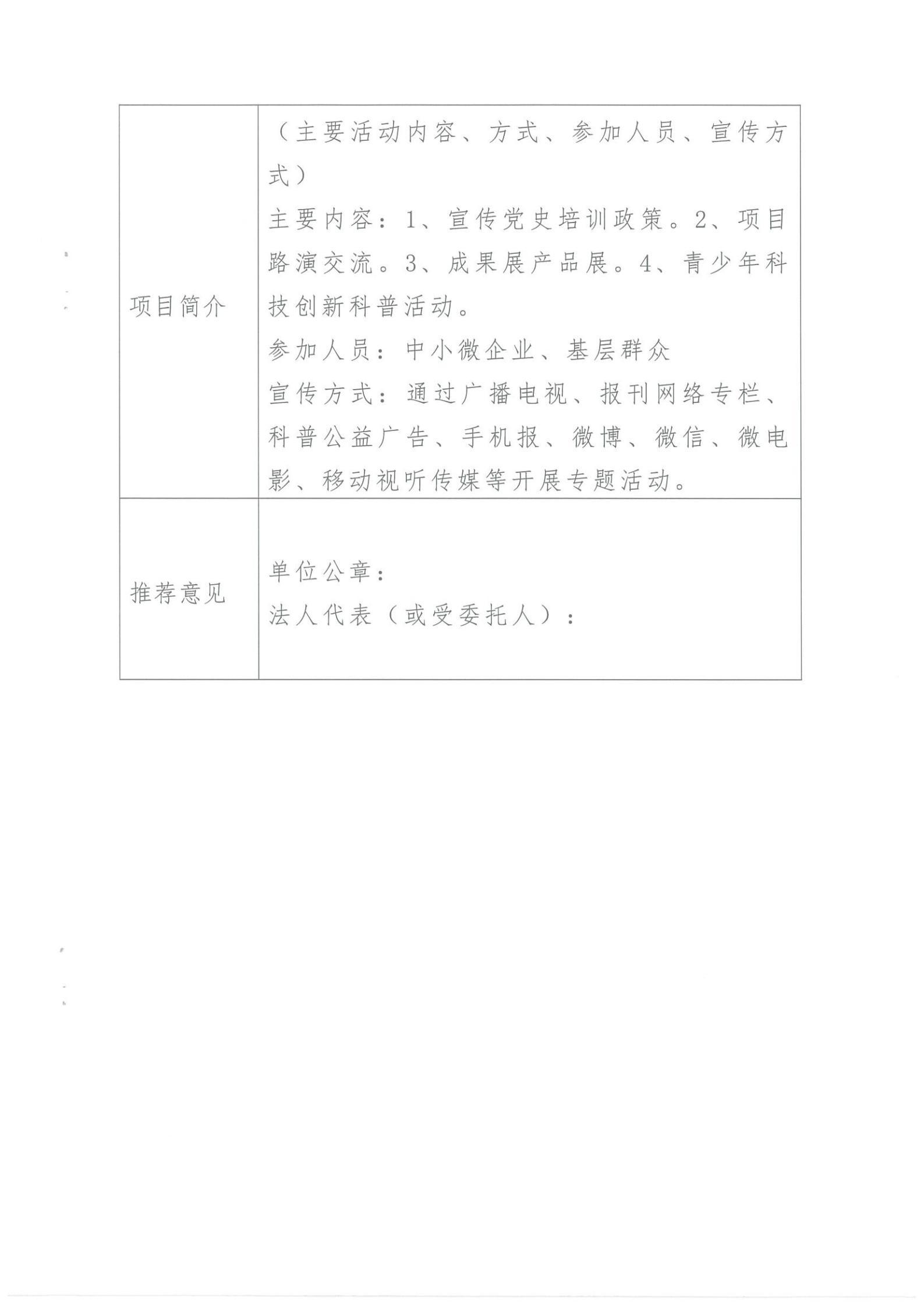 2021年昌吉国家农业科技园区科技活动周实施方案双创活动_06