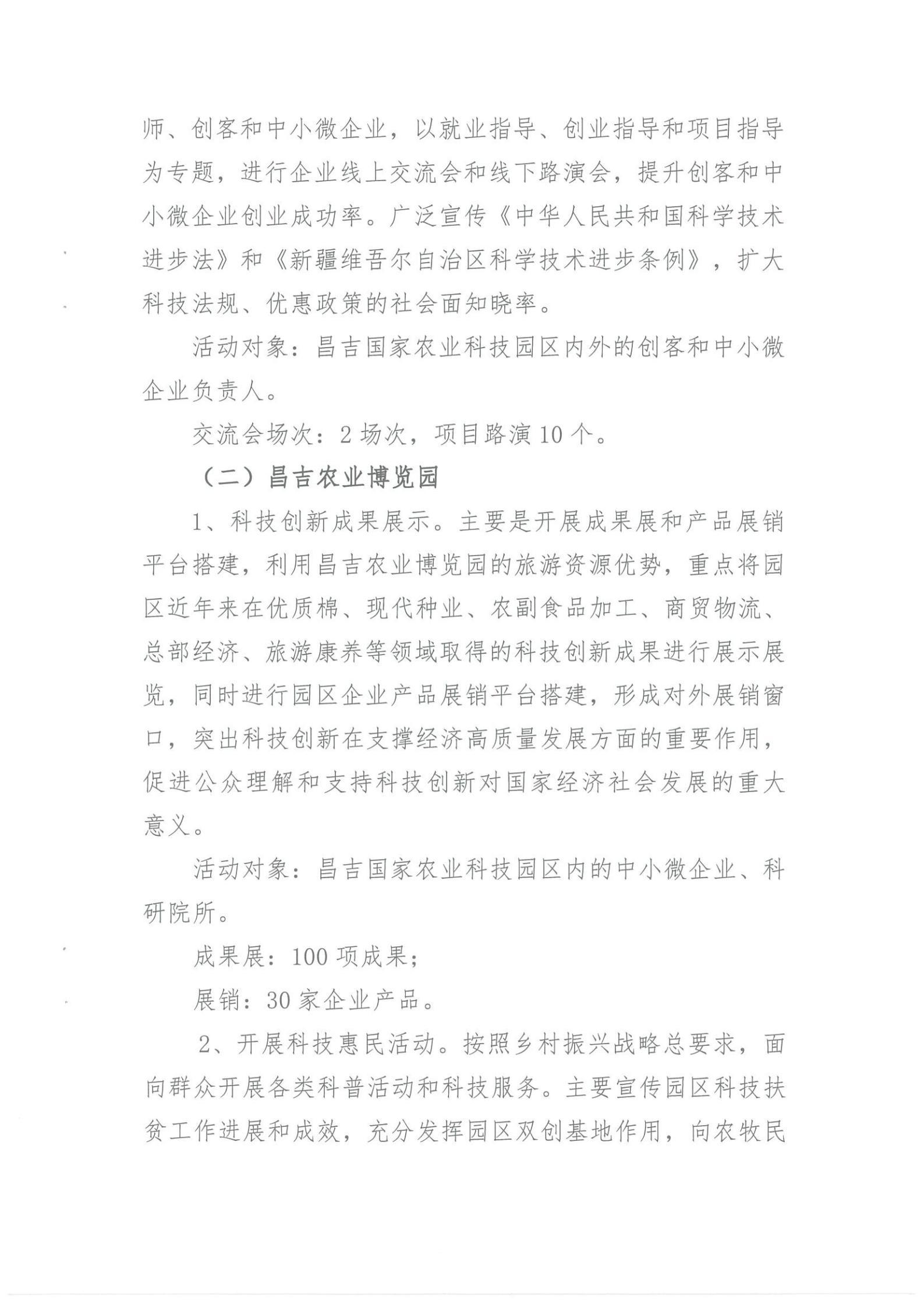 2021年昌吉国家农业科技园区科技活动周实施方案双创活动_02