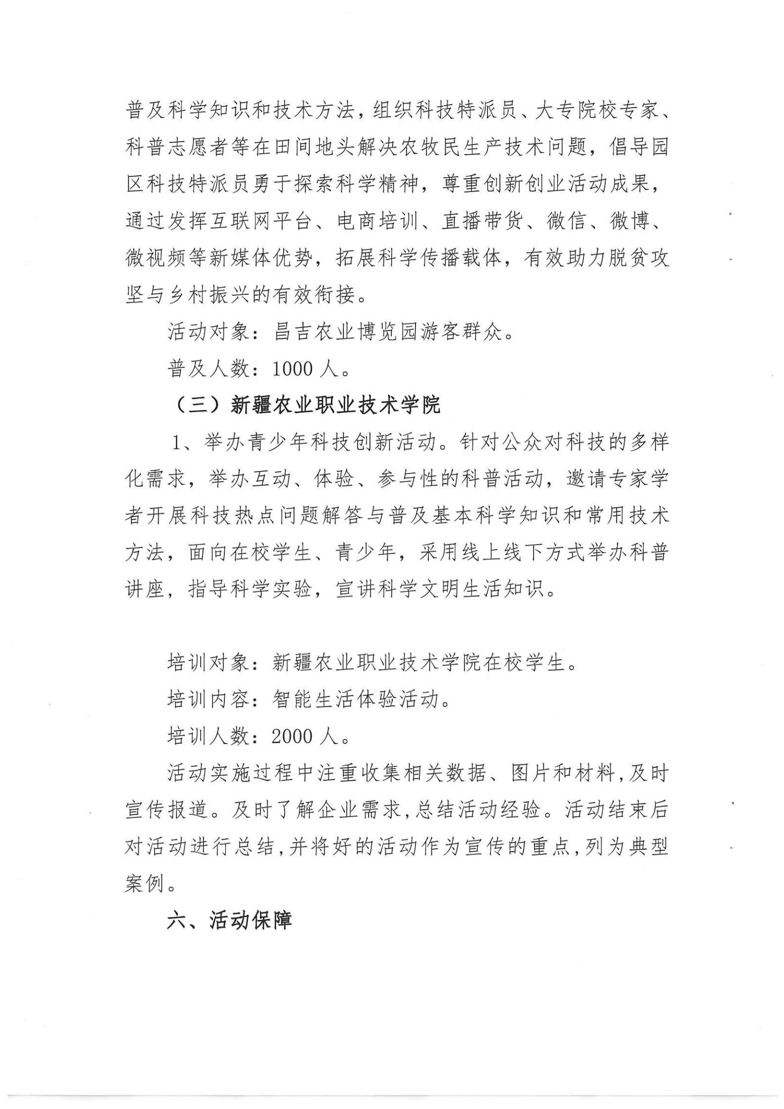 2021年昌吉国家农业科技园区科技活动周实施方案双创活动_03