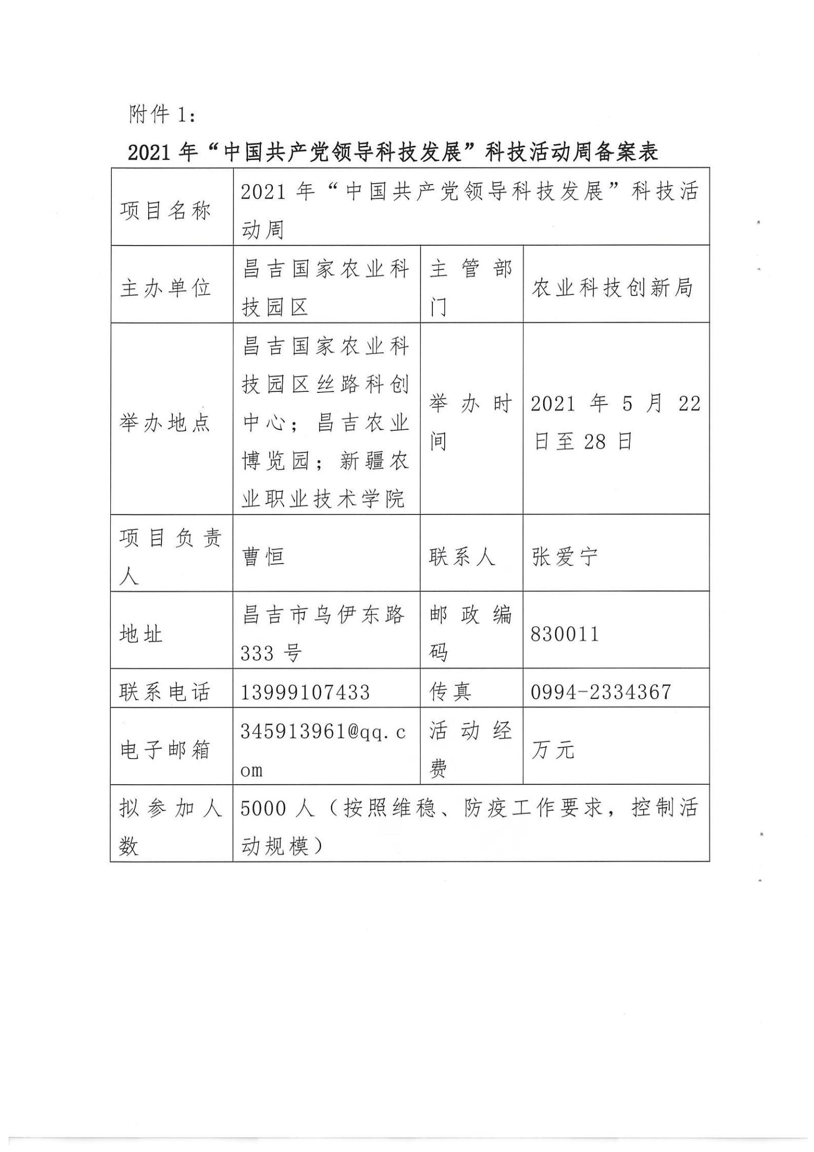 2021年昌吉国家农业科技园区科技活动周实施方案双创活动_05
