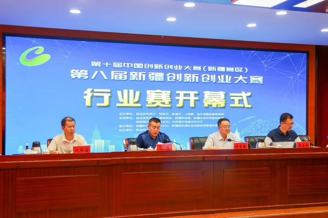 第十届中国创新创业大赛(新疆赛区)暨第八届新疆创新创业大赛行业赛启动