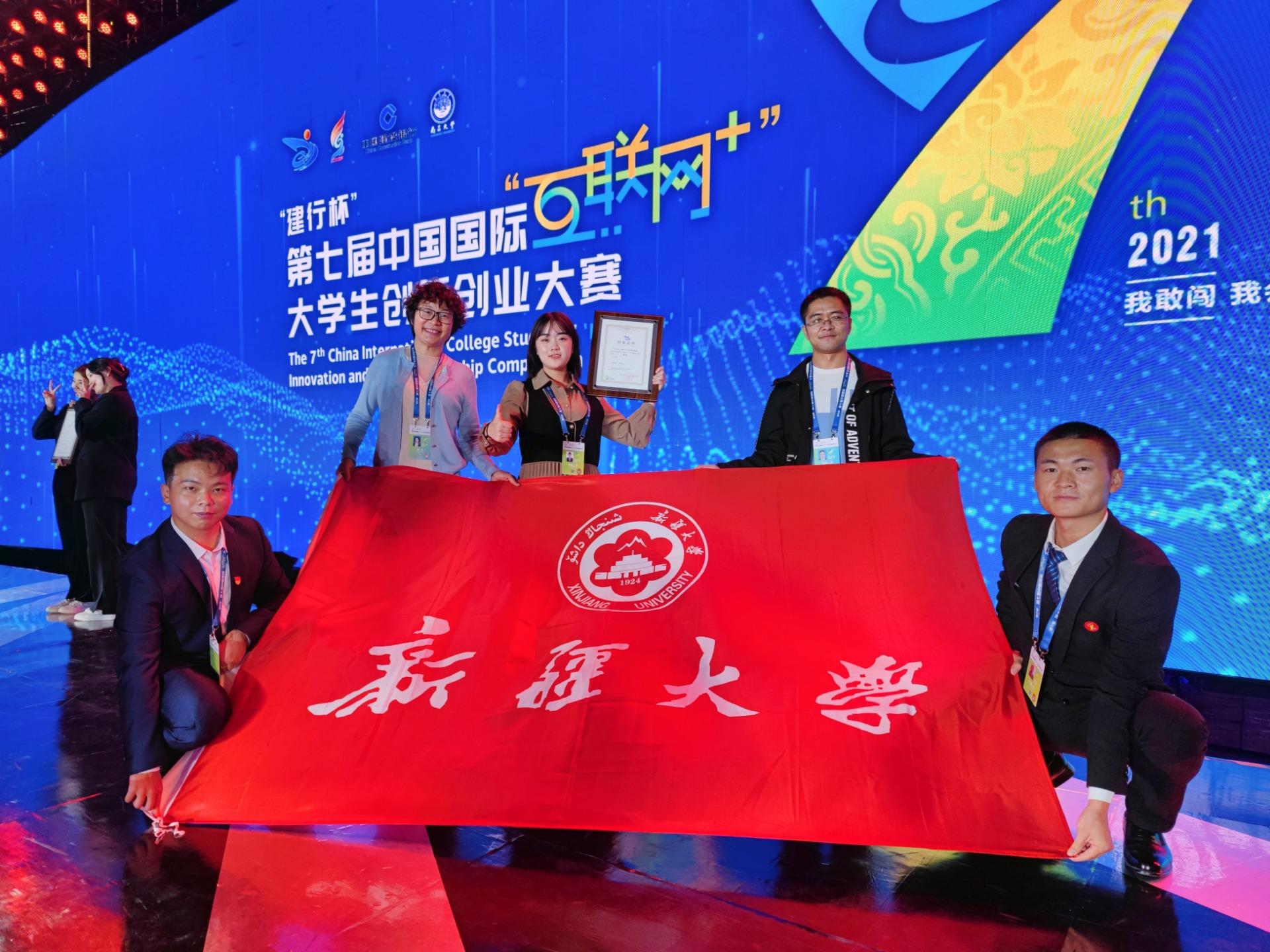 """重大突破!我区在第七届中国国际""""互联网+""""大学生创新创业大赛全国总决赛中..."""