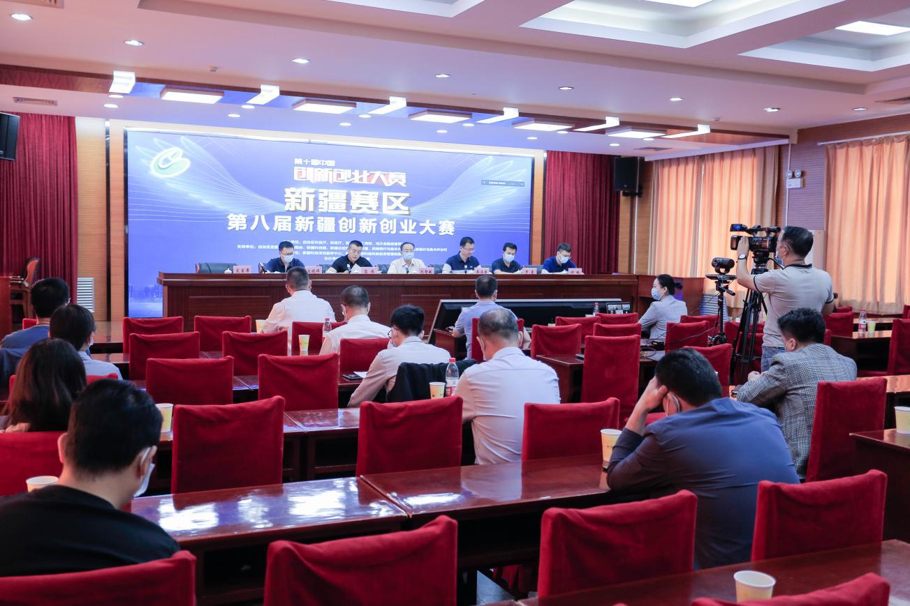 第十届中国创新创业大赛(新疆赛区)暨第八届新疆创新创业大赛正式启动