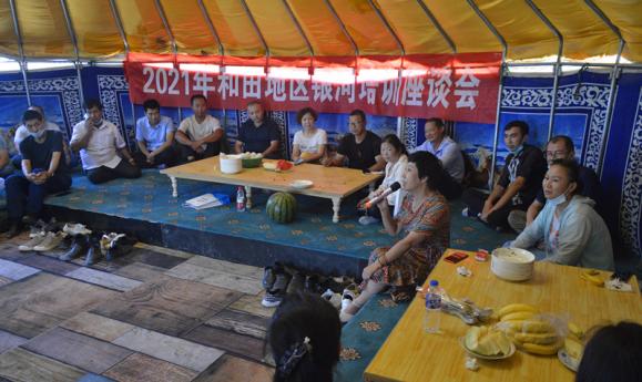 2021年和田地区中小企业 银河培训班成功举办