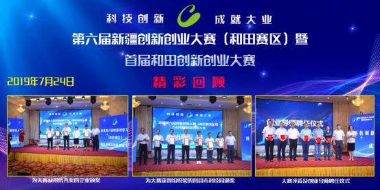 第六届新疆创新创业大赛(和田赛区)暨 首届和田创新创业大赛成功举办