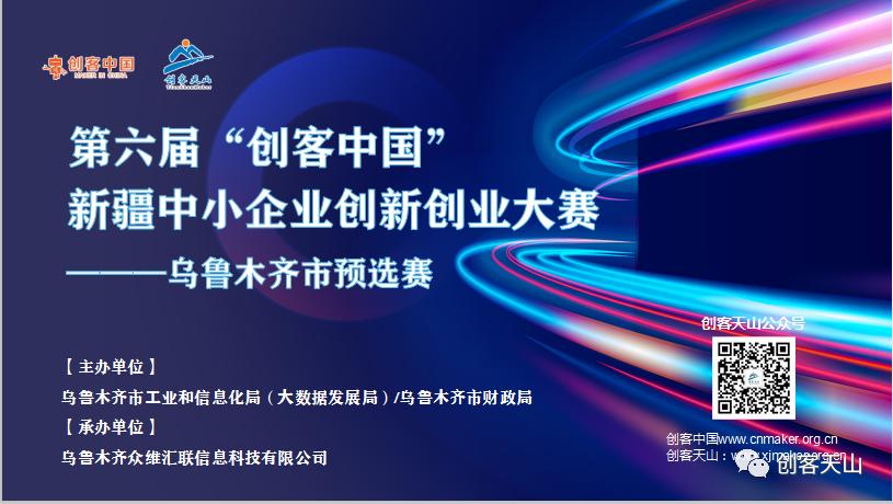 """2021年第六届""""创客中国""""新疆中小企业创新创业大赛乌鲁木齐市预选赛圆满..."""