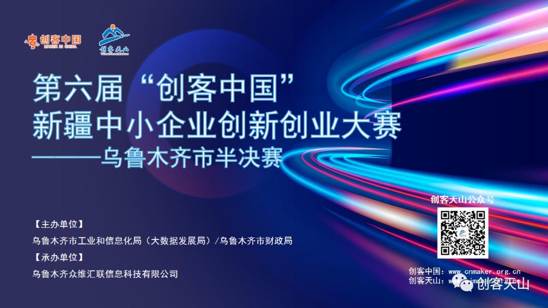 """第六届""""创客中国""""新疆中小企业创新创业大赛 伊犁州选拔赛线上开赛圆满成功"""