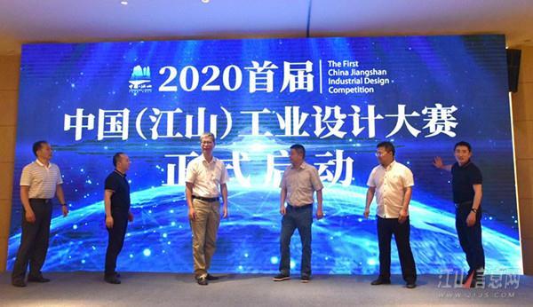 首届 中国(江山)工业设计大赛启动