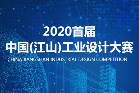 2020首届中国(江山)工业设计大赛作品征集圆满结束
