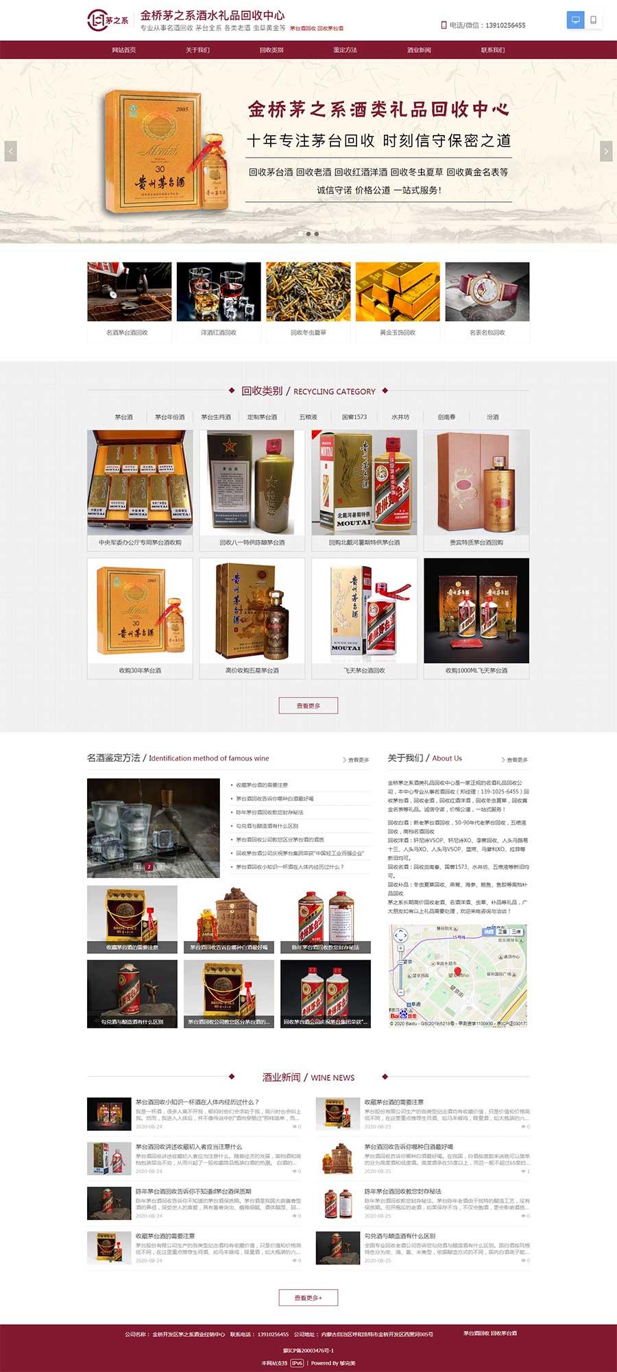 名酒茅台酒回收网站设计-茅之系回收网站由我司SAAS建站制作