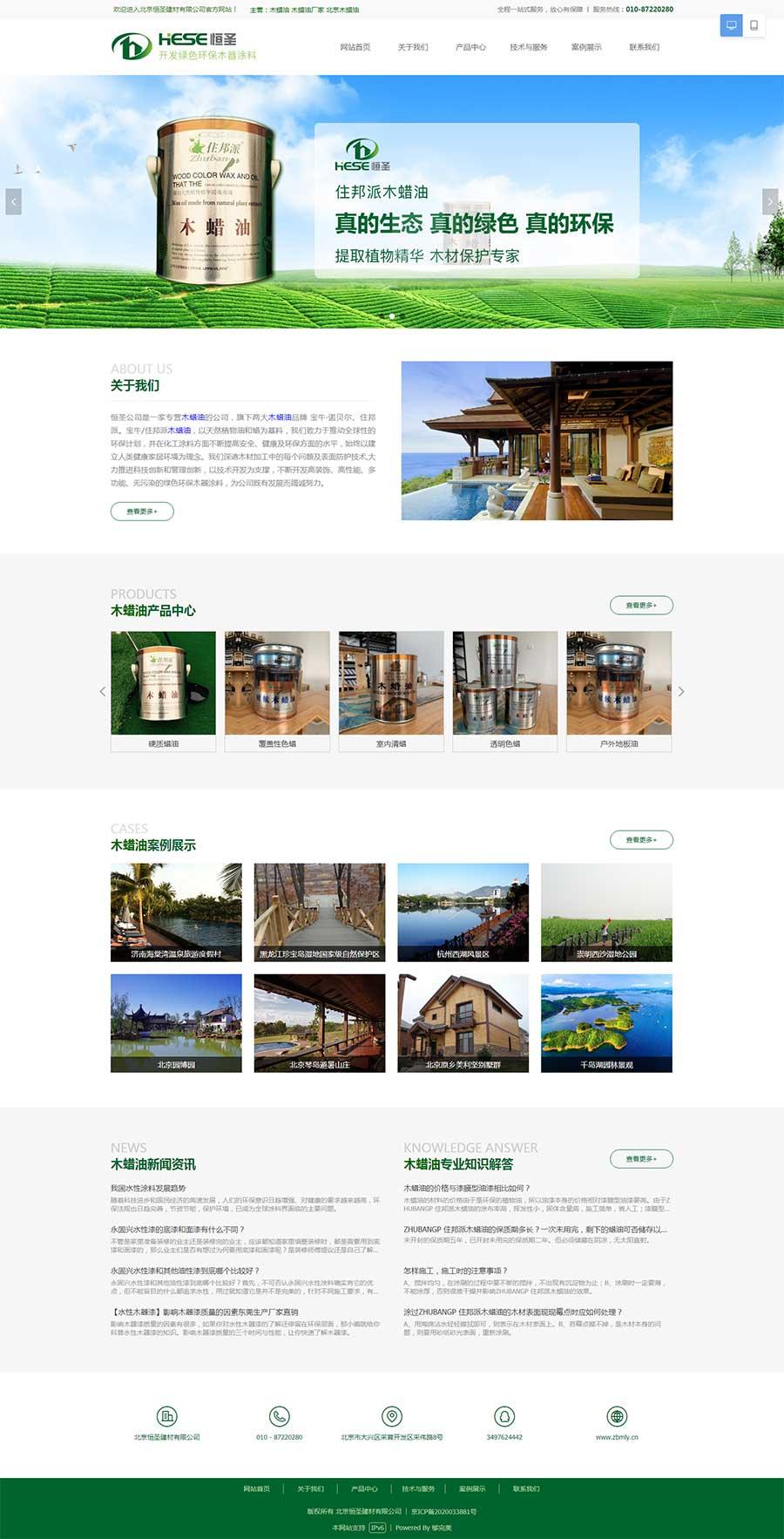 北京环保硬质家具木蜡油厂家网站设计由够完美设计师乔天语制作