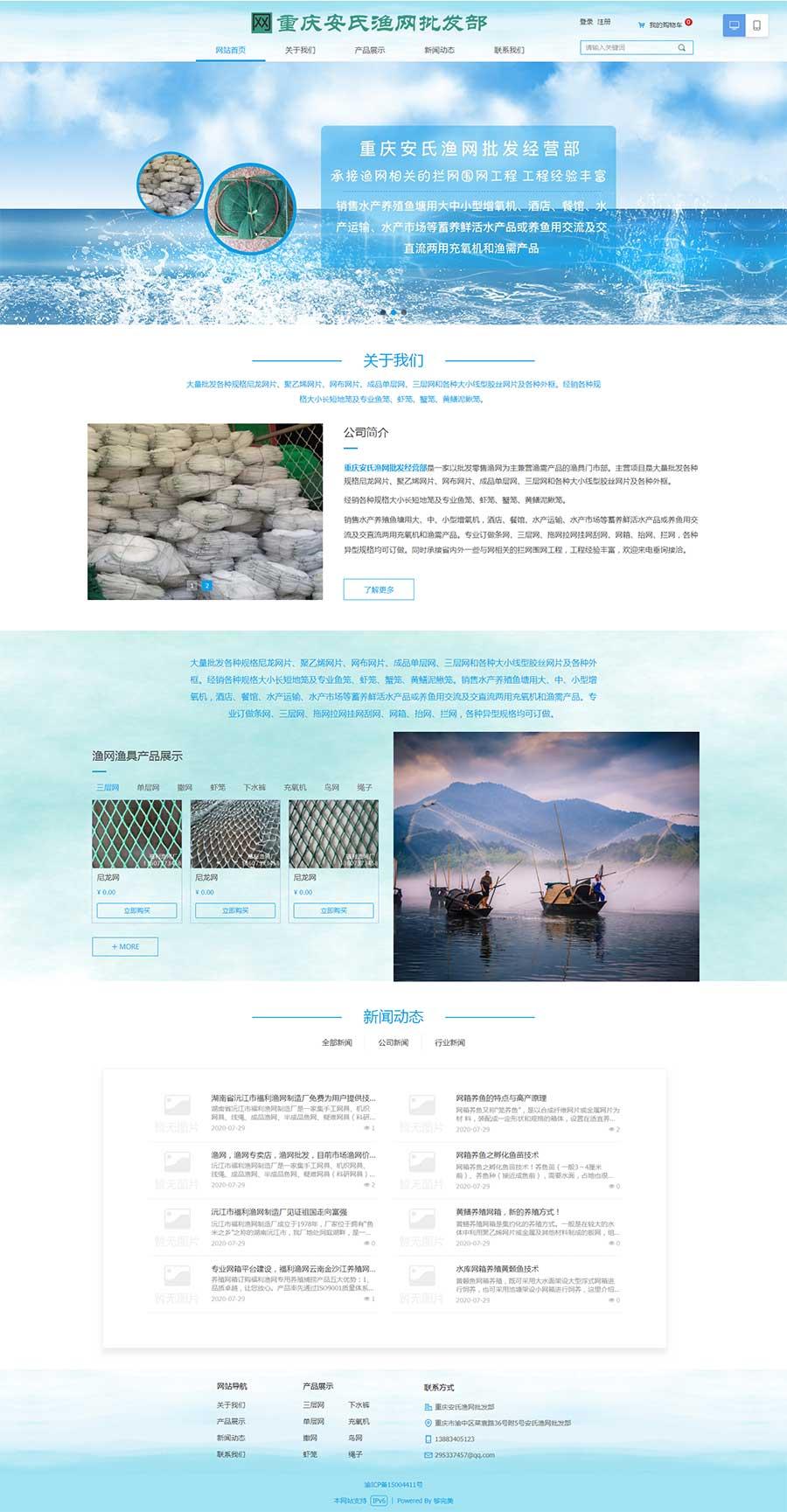 重庆安氏渔网批发经营部官网由够完美SAAS建站设计制作