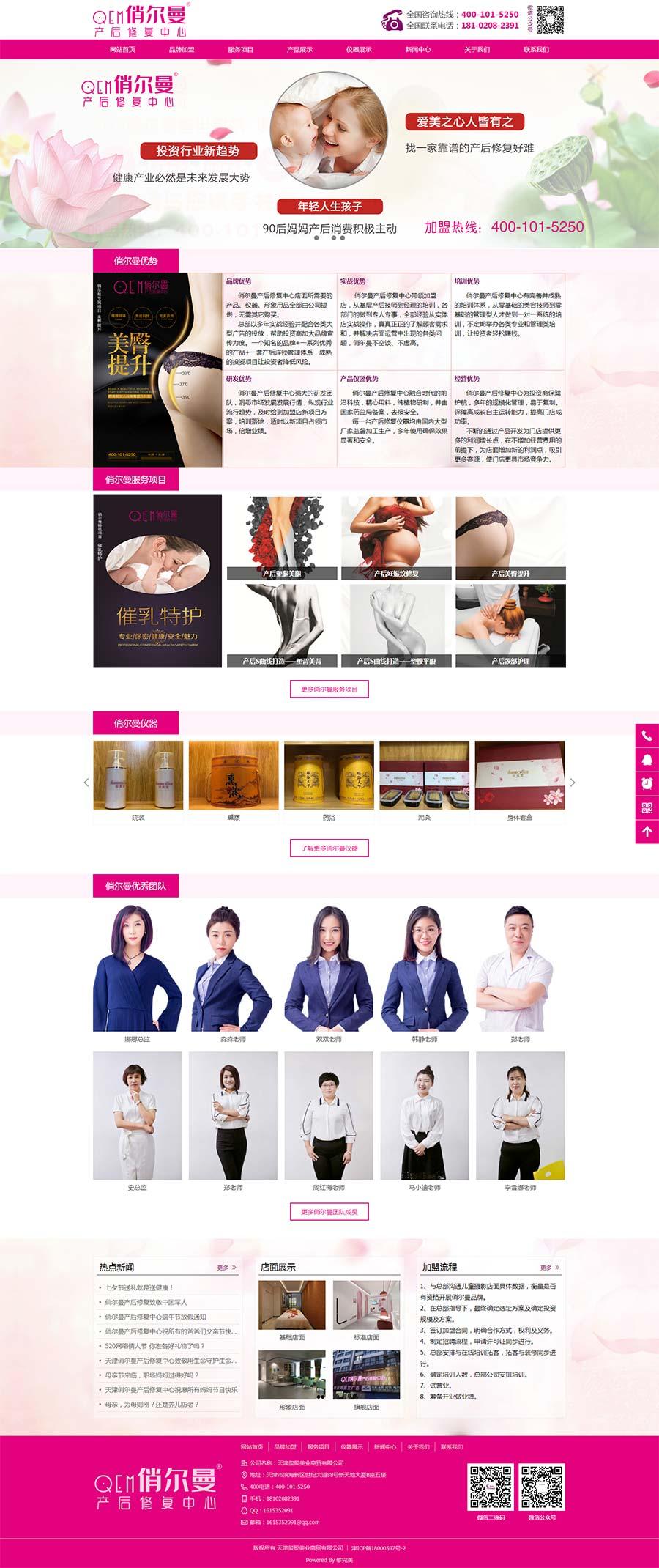 产后修复网站定制-天津俏尔曼企业网站制作-网站弹窗设计