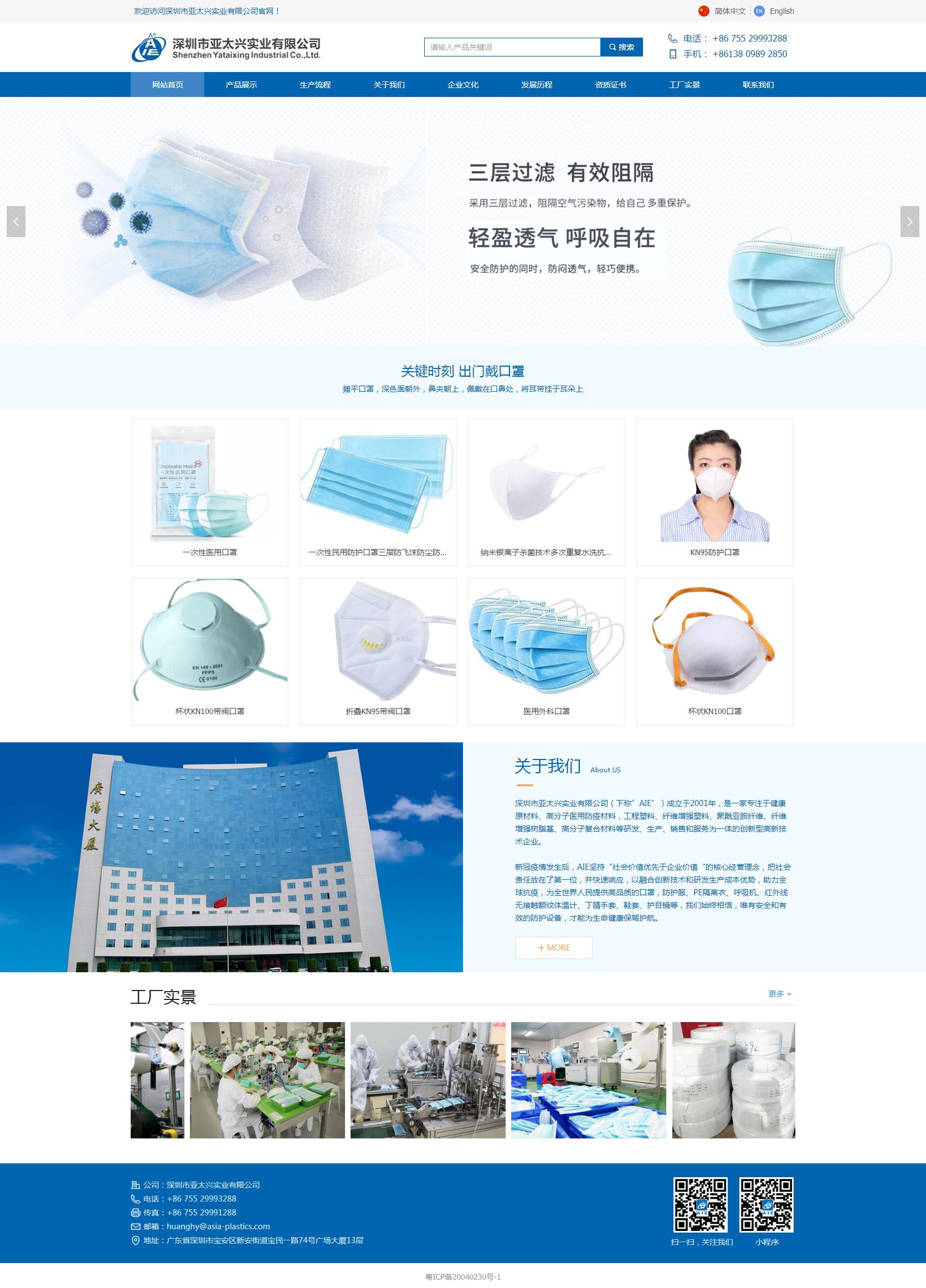 亚太国际中英文网站由够完美设计师乔天语设计制作