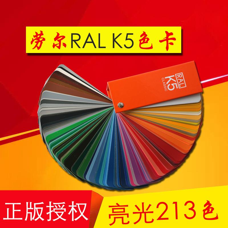 德国RAL劳尔标准色卡K5油漆涂料213色哑光汽车色标欧标标准色卡
