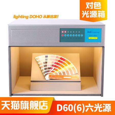 D60(6)纺织印刷塑胶业看样比色标准光源对色灯箱