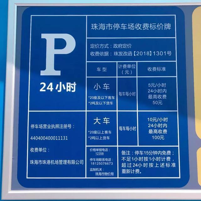珠海市停车场收费标准
