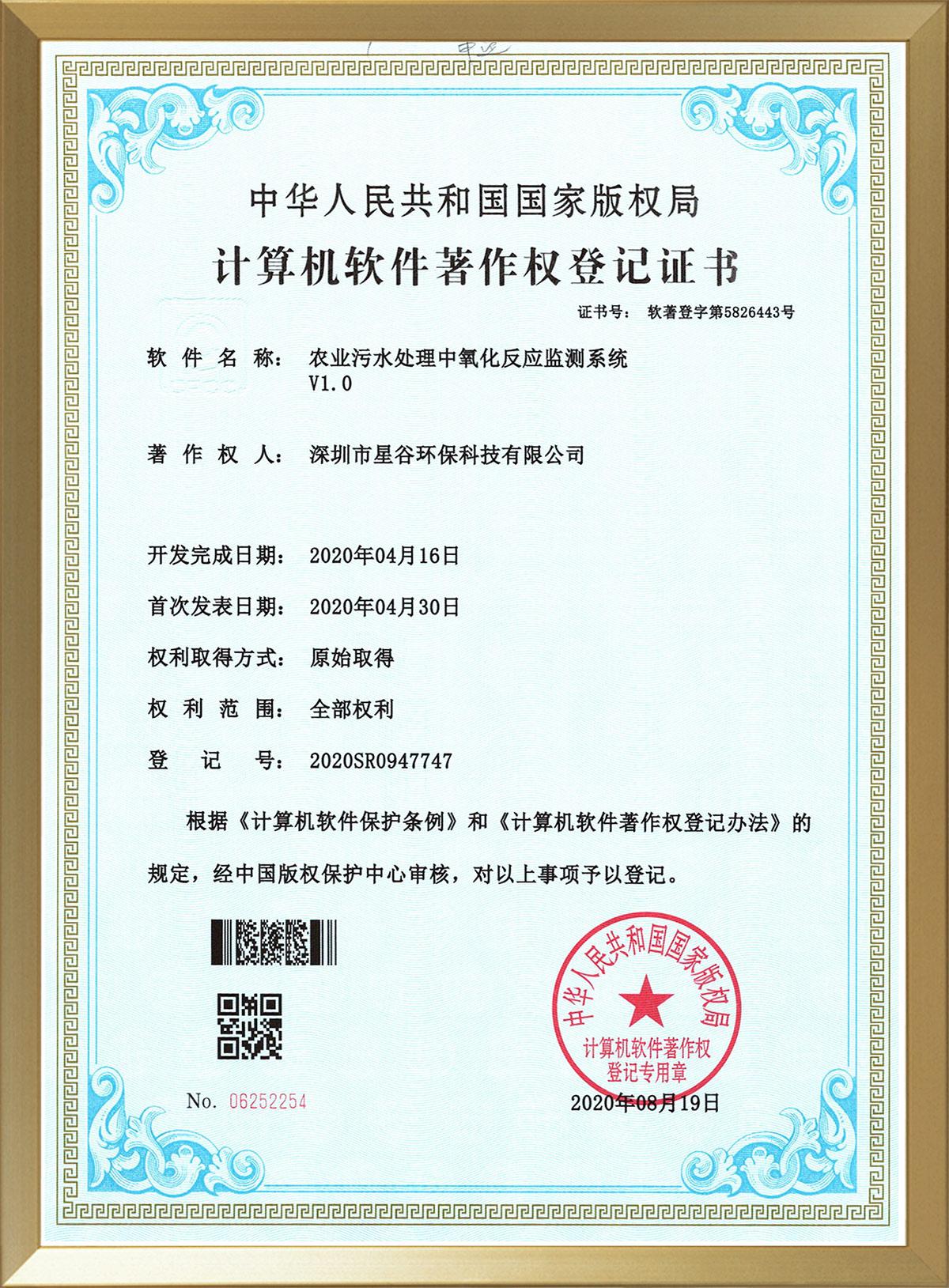 污水处理氧化监测证书