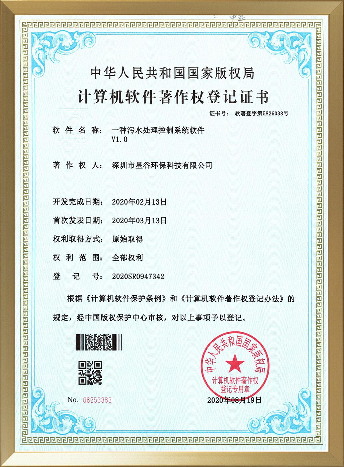 污水处理控制系统证书