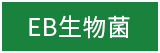 EB生物菌_20200908_140453805