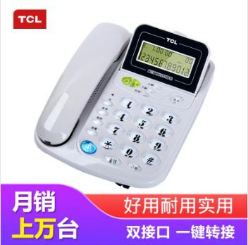 TCL HCD868(17B)TSD 固定电话 办公家用(灰白色)
