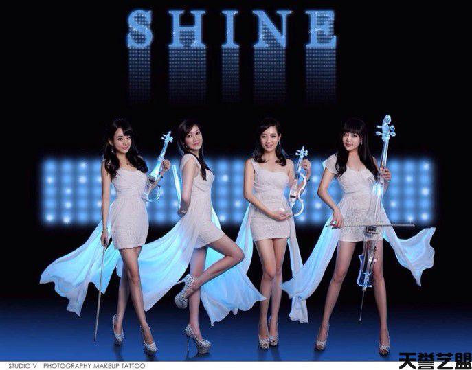 SHINE电子炫乐组合