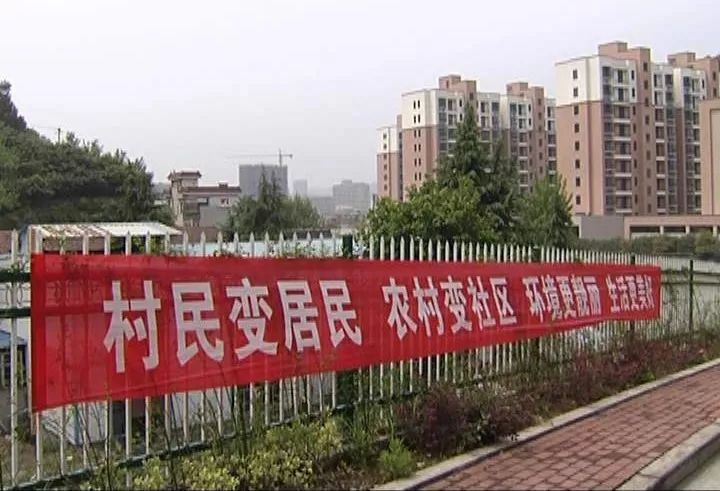 关注信息64期  北京市撤村建居的调查与思考