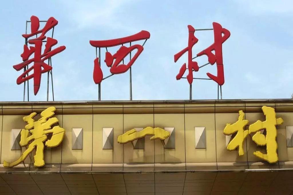 关注信息66期  关于华西村的两篇文章