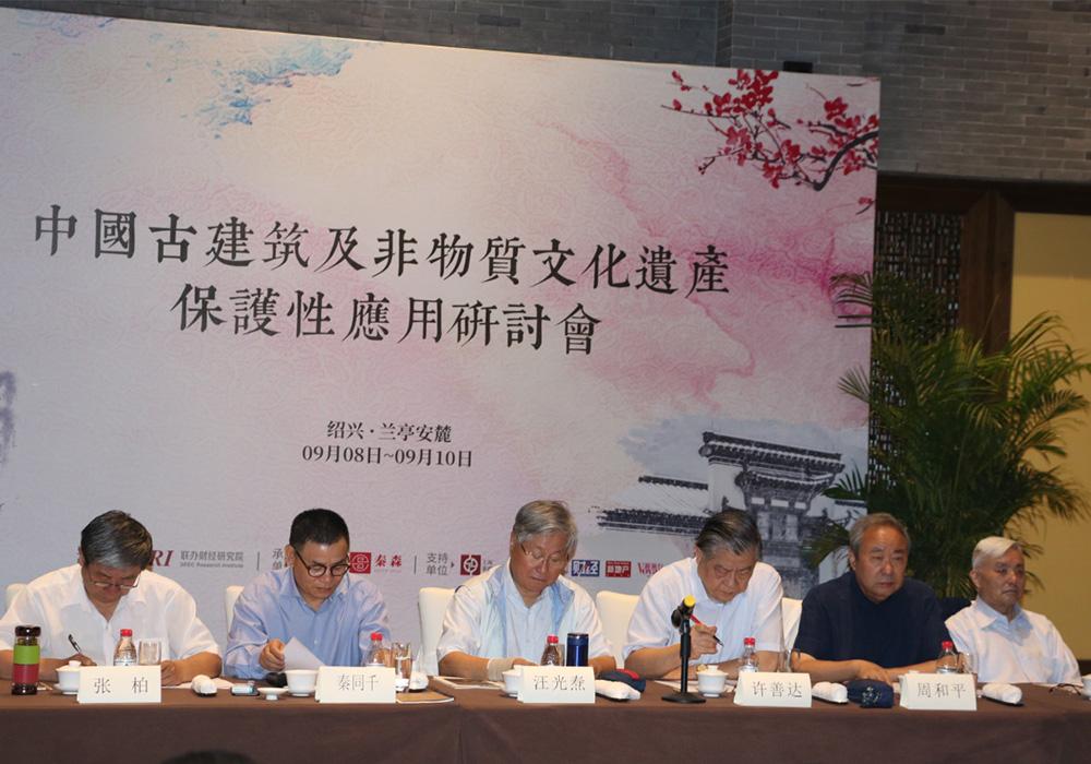 中国古建筑非物质文化遗产调研会