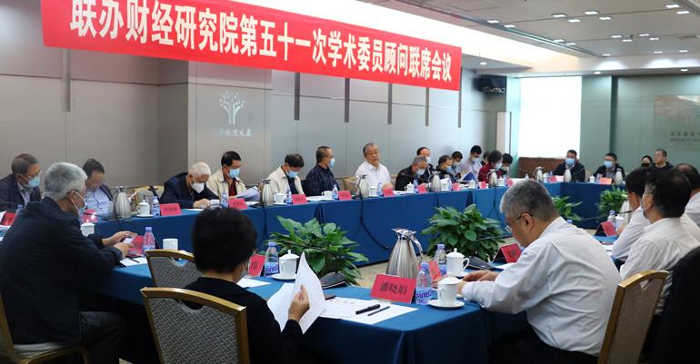 联办财经研究院举行第51次学术委员顾问联席会