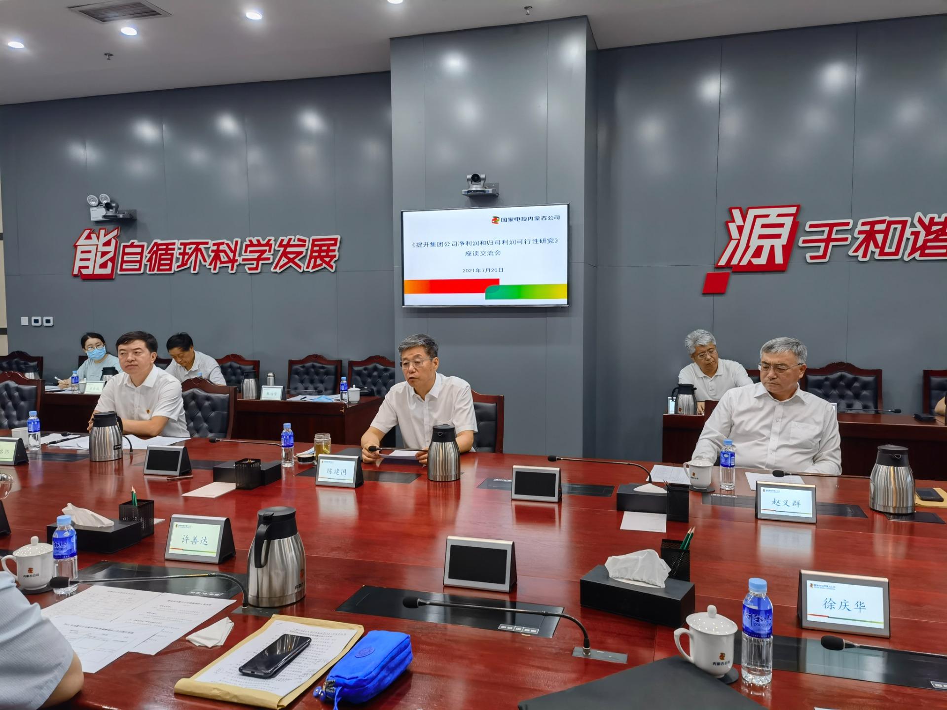 联办财经研究院与国电投内蒙古公司召开座谈会
