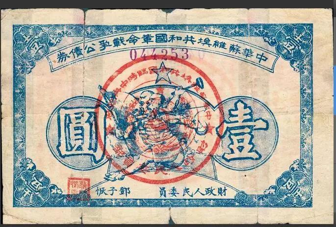 65期 1932年中华苏维埃共和国革命战争公债券(第一期)壹圆