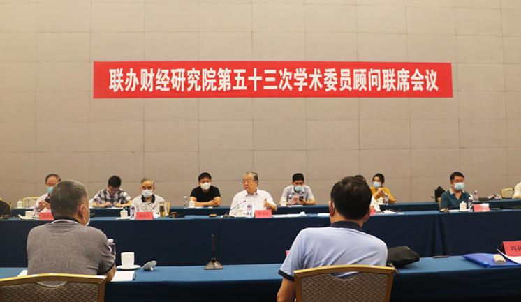 第53次学习委员顾问联席会议召开