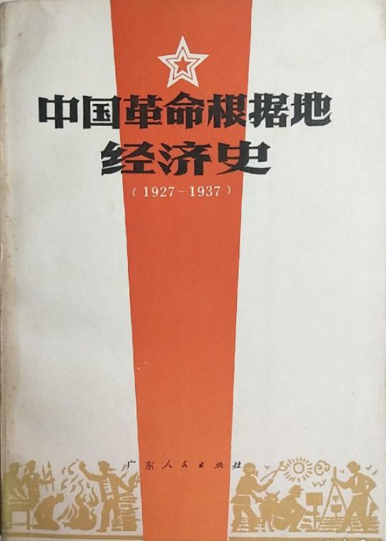 关注信息56期  土地史料摘编发关注信息(一)