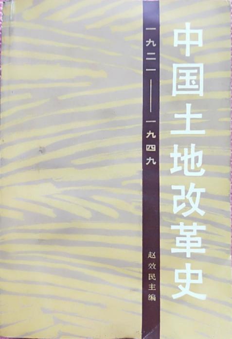 关注信息57期  土地史料摘编发关注信息(二)