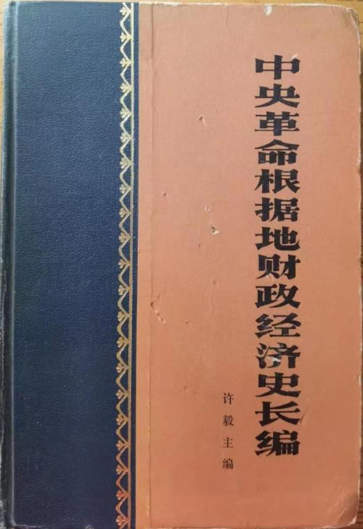 3.《中国革命根据地财政经济史长编》许毅主编