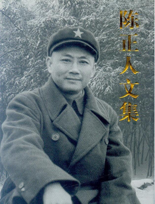 6.《陈正人文集》中国机械工业联合会编