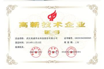 热烈庆祝武汉高盛伟业荣获高新技术企业认定