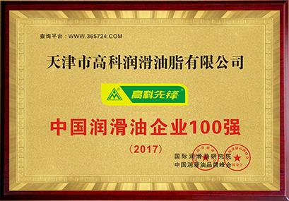 中國潤滑油企業100強