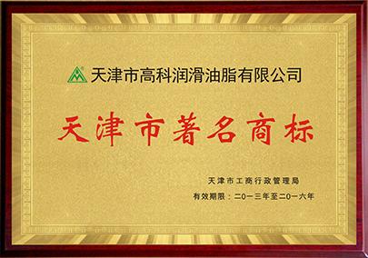 天津市著名商標