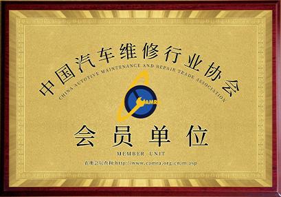 中國汽車維修行業協會