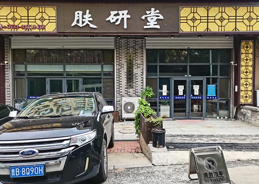 青岛银屑病医院