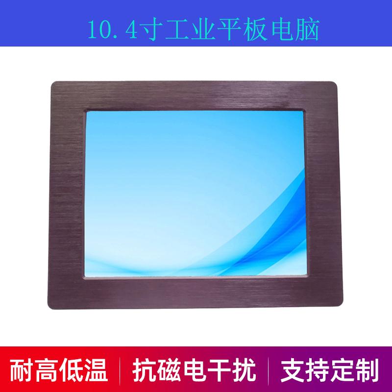 IPPC-3104R平板电脑
