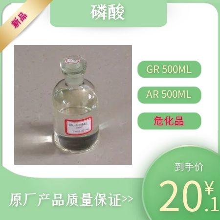 磷酸 正磷酸 无机盐 中强酸 制药 食品 肥料 化学试剂 北化 化学原料