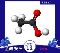 乙酸 36%  醋酸 冰醋酸 有机一元酸 食醋 无水乙酸 无色 吸湿性液体 无色晶体 腐蚀性